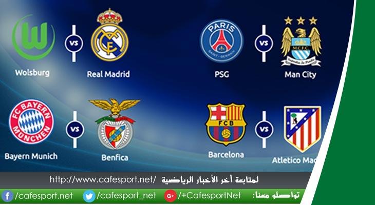 قرعة ربع نهائي رابطة الأبطال الأوروبية: قمة بين برشلونة واتليتكو مدريد ومثيرة بين باريس ومانشستر سيتي