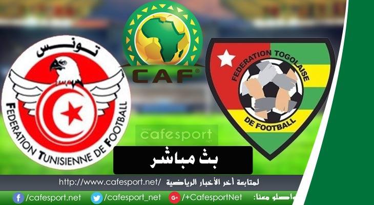بث مباشر لمباراة المنتخب التونسي-المنتخب الطوغولي