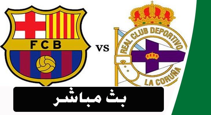 بث مباشر لمباراة برشلونة وديبورتيفو