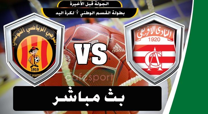 بث مباشر لمباراة النادي الافريقي- الترجي الرياضي التونسي