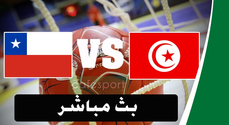 بث مباشر لمبارة المنتخب التونسي -منتخب شيلي