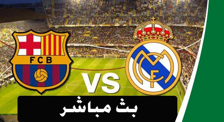 بث مباشر لمباراة برشلونة وريال مدريد