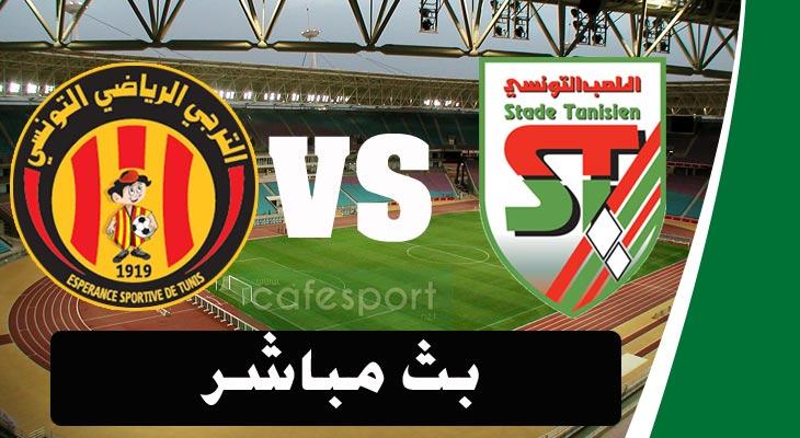 بث مباشر لمباراة الملعب التونسي أمام الترجي الرياضي
