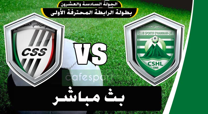 بث مباشر لمباراة نادي حمام الأنف - النادي الصفاقسي