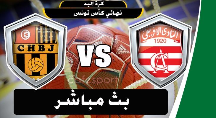 بث مباشر لمباراة النادي الافريقي ونادي كرة اليد بجمال