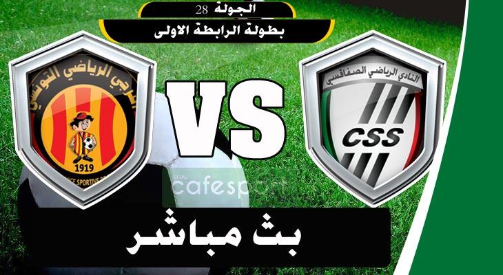 بث مباشر لمباراة النادي الصفاقسي - الترجي الرياضي التونسي