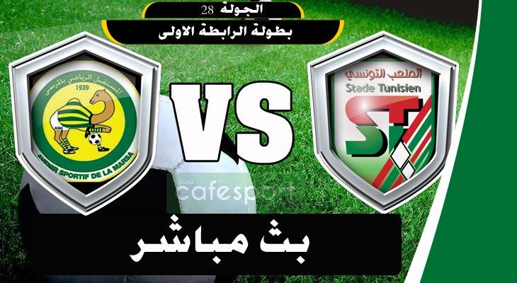 بث مباشر لمباراة الملعب التونسي - مستقبل المرسى