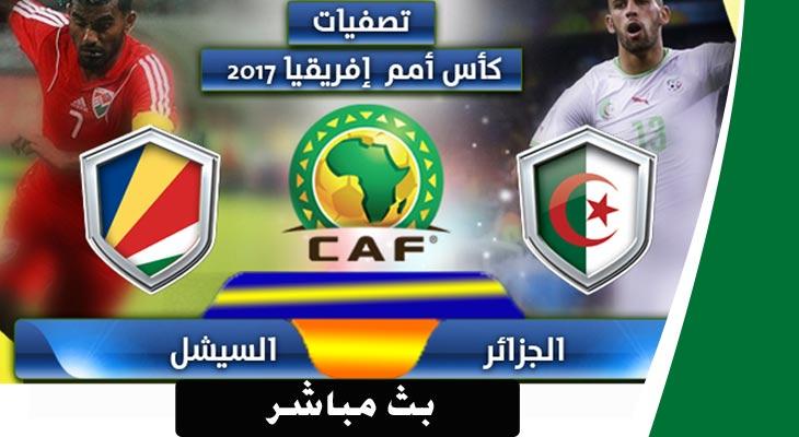بث مباشر لمباراة السيشل – الجزائر
