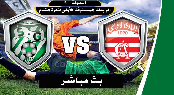 بث مباشر لمباراة النادي الافريقي - الملعب القابسي