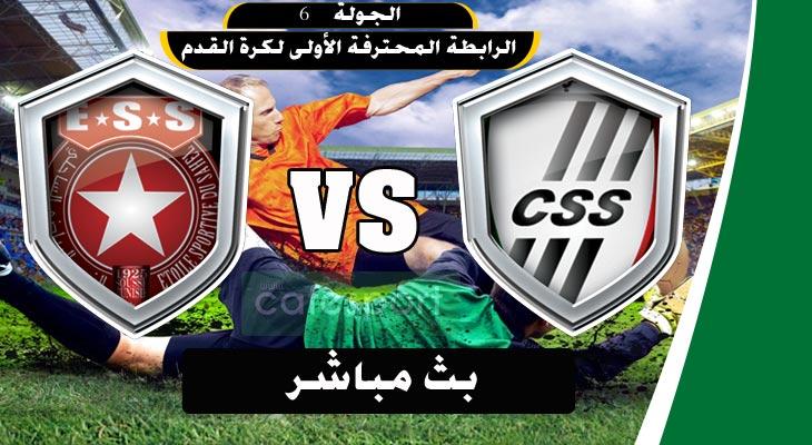 بث مباشر لمباراة النادي الصفاقسي – النجم الساحلي