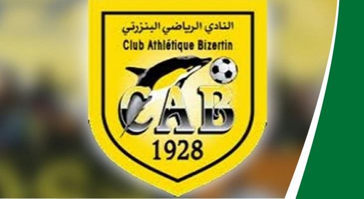 النادي البنزرتي سيستضيف الشبيبة القيروانية في ملعب زويتن