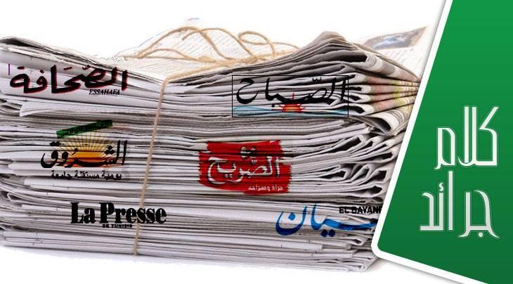 كلام جرايد ليوم الخميس 08 ديسمبر 2016