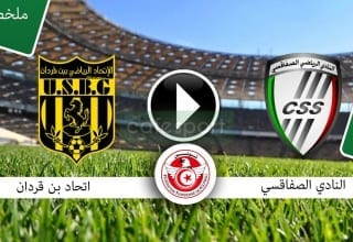 ملخص مباراة النادي الصفاقسي 2-1 اتحاد بن قردان