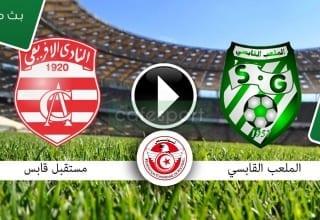 بث مباشر لمباراة الملعب القابسي- النادي الإفريقي