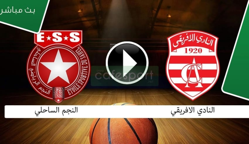 بث مباشر لمباراة النادي الافريقي - النجم الرياضي الساحلي
