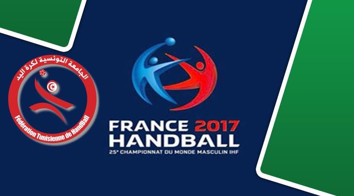 برنامج مواجهات منتخب اليد في مونديال فرنسا