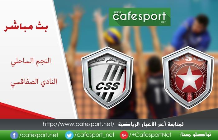 بث مباشر لمباراة النجم الساحلي - النادي الصفاقسي