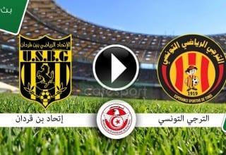 بث مباشر لمباراة الترجي التونسي - إتحاد بن قردان