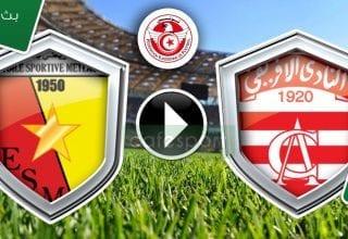 بث مباشر لمباراة النادي الإفريقي - النجم بالمتلوي