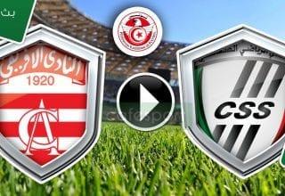 بث مباشر لمباراة النادي الصفاقسي- النادي الافريقي