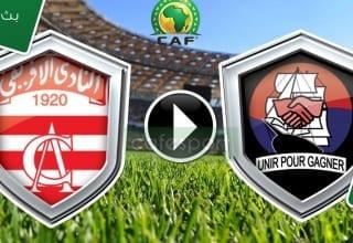 بث مباشر لمباراة النادي الإفريقي - بورت لويس