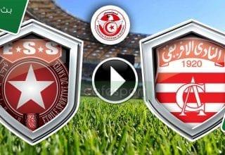 بث مباشر لمباراة النادي الإفريقي - النجم الساحلي
