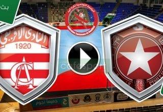 بث مباشر لمباراة النادي الإفريقي - النجم