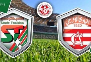 بث مباشر لمباراة النادي الإفريقي- الملعب التونسي