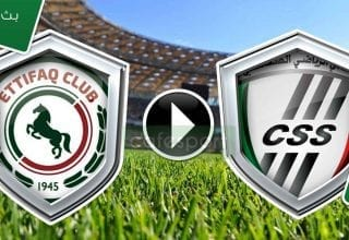 بث مباشر لمباراة النادي الصفاقسي-الاتفاق السعودي