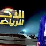 بث مباشر للاحد الرياضي 24 سبتمبر 2017