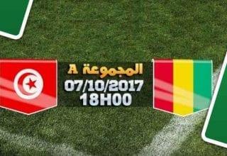 بث مباشر لمباراة غينيا - تونس