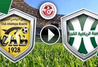 بث مباشر لمباراة شبيبة القيروان - النادي البنزرتي