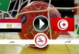 بث مباشر لمباراة المنتخب التونسي-المنتخب المصري