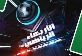 بث مباشر لاربعاء الرياضي 06 ديسمبر 2017
