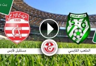 بث مباشر لمباراة الملعب القابسي - النادي الافريقي