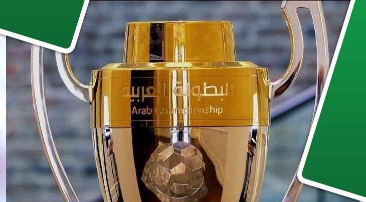 نتائج قرعة البطولة العربية للأندية