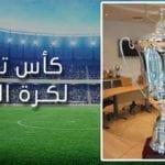 بــــــــلاغ في خصوص مباراة النهائي النهائي لكأس تونس