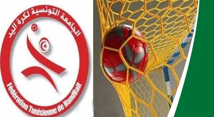 كرة اليد: نتائج والترتيب الجولة الـ21 من بطولة القسم الوطني أ