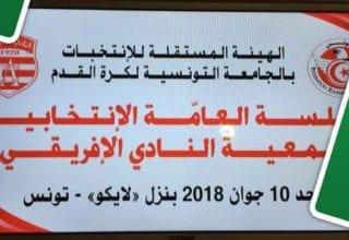 بث مباشر لجلسة العامة الانتخابية للنادي الافريقي