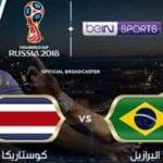 بث مباشر لمباراة البرازيل وكوستاريكا