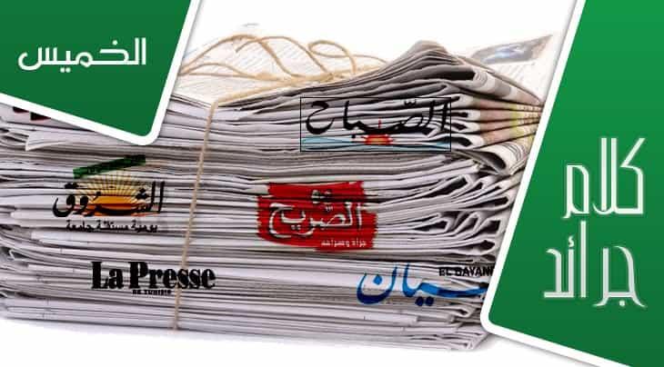 كلام جرايد ليوم الخميس 07 جوان 2018