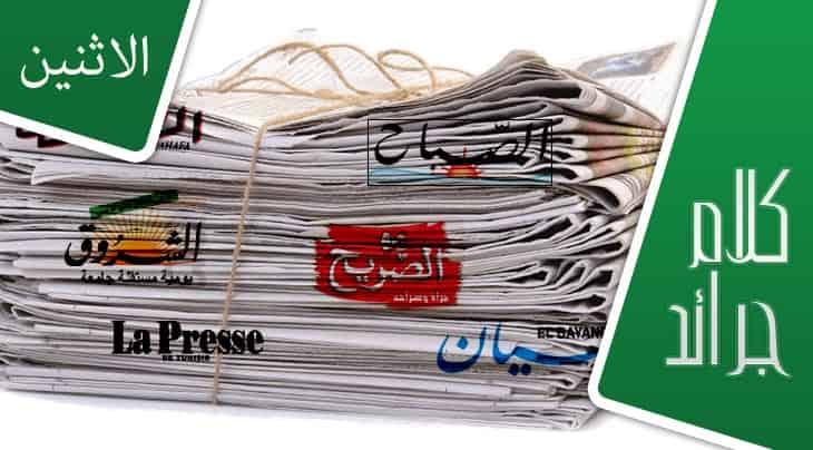كلام جرايد ليوم الاثنين 18 جوان 2018
