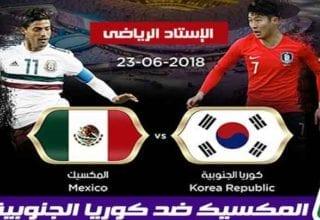مشاهدة مباراة المكسيك وكوريا الجنوبية