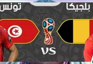 بث مباشر لمباراة تونس وبلجيكا