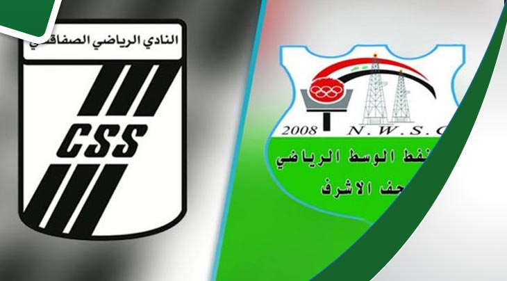 بث مباشر لمباراة النفط العراقي ـ النادي الصفاقسي