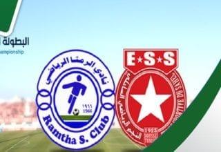 أهداف مباراة الرمثا الأردني 1-3 النجم الساحلي التونسي