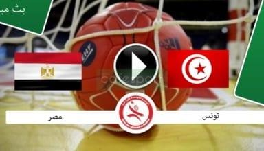 بث مباشر لمباراة تونس - مصر