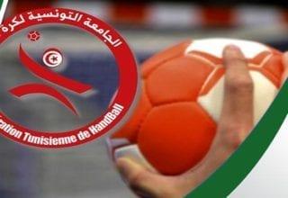 نتائج قرعة ربع نهائي كأس تونس لكرة اليد