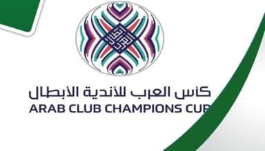 الترجي وليتوال يتعرّفان على منافسيهما في البطولة العربية في هذا التاريخ..وغموض لبنزرت