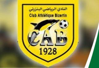 الفيفا تسمح لمنتدبي النادي البنزرتي بالمشاركة في تصفيات البطولة العربية